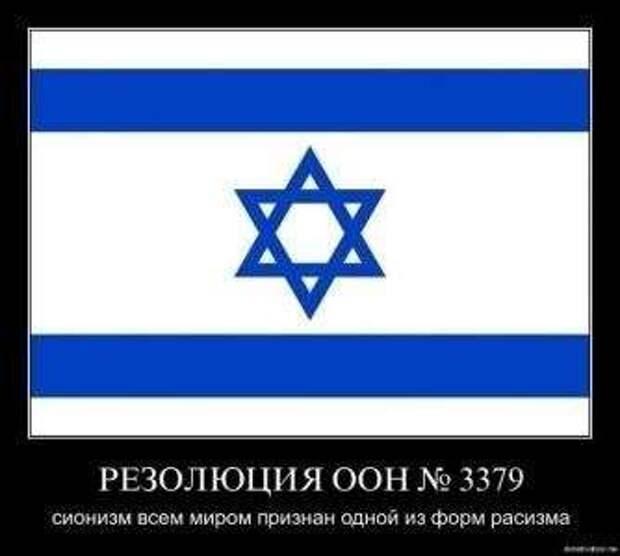 Русские учёные обратились к евреям России: «Сионизм не пройдёт!»