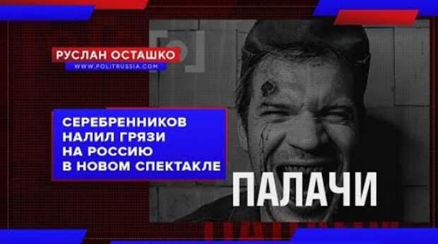 Новый спектакль Серебренников – очередной ушат грязи в лицо России