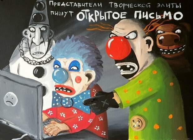 Такие добрые лица, такие добрые глаза... Творческая российская элита
