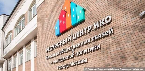 Сергунина: гранты Мэра Москвы получат свыше 180 НКО. Фото: Е. Самарин mos.ru