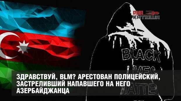 Здравствуй, BLM? Арестован полицейский, застреливший напавшего на него азербайджанца
