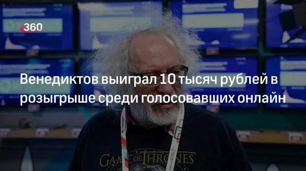 Венедиктов выиграл 10 тысяч рублей в розыгрыше среди голосовавших онлайн