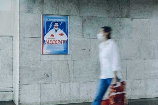 На станции метро «Селигерская» появились плакаты с героем Антитело