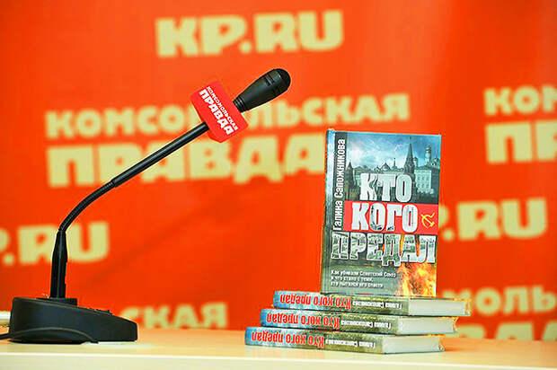 Не имея возможности арестовать Россию, Литва арестовала книгу по новейшей истории