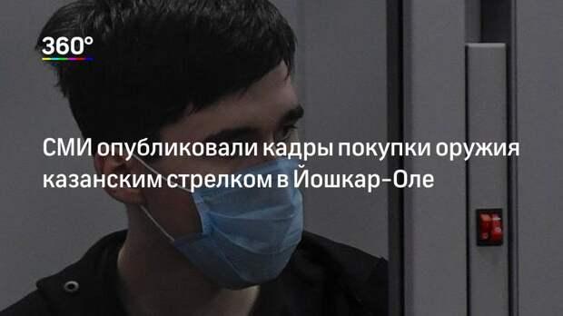 СМИ опубликовали кадры покупки оружия казанским стрелком в Йошкар-Оле