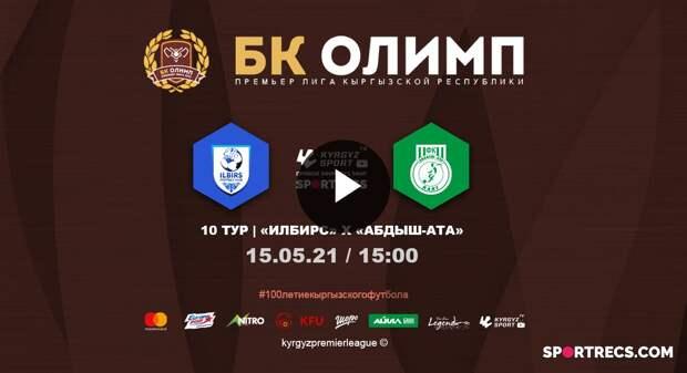 Илбирс - Абдыш-Ата. БК ОЛИМП — Премьер Лига. 10 тур