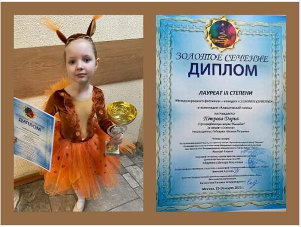Юная балерина из Куркина стала лауреатом Международного конкурса