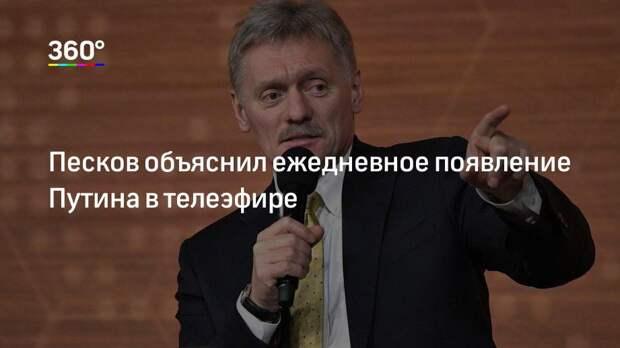 Песков объяснил ежедневное появление Путина в телеэфире