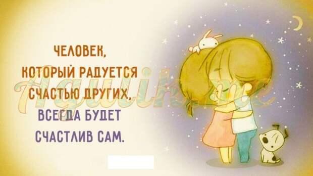 http://www.imbf.org/pritchi/images/pritcha-schaste-dlja-drugikh.jpg