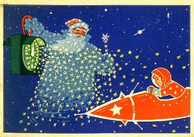Вам открытка!  Как советские граждане поздравляли друг друга с космическим Новым годом