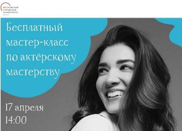 Бесплатный театральный мастер-класс пройдет в МГПУ во 2-м Сельскохозяйственном