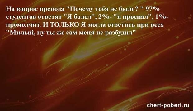 Самые смешные анекдоты ежедневная подборка chert-poberi-anekdoty-chert-poberi-anekdoty-43580311082020-1 картинка chert-poberi-anekdoty-43580311082020-1