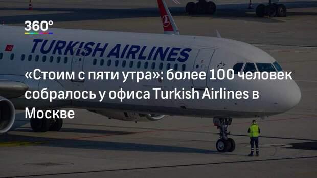 «Стоим с пяти утра»: более 100 человек собралось у офиса Turkish Airlines в Москве