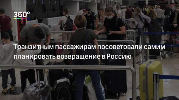 Транзитным пассажирам посоветовали самим планировать возвращение в Россию