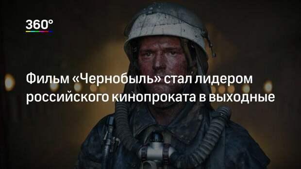 Фильм «Чернобыль» стал лидером российского кинопроката в выходные