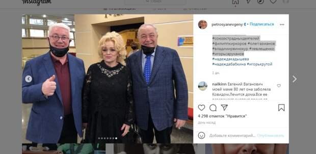 «Что с собой сделала?»: фото исхудавшей Надежды Кадышевой обсуждают в Сети
