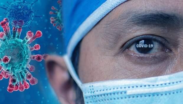 В Подмосковье за сутки скончалось 12 человек с коронавирусом
