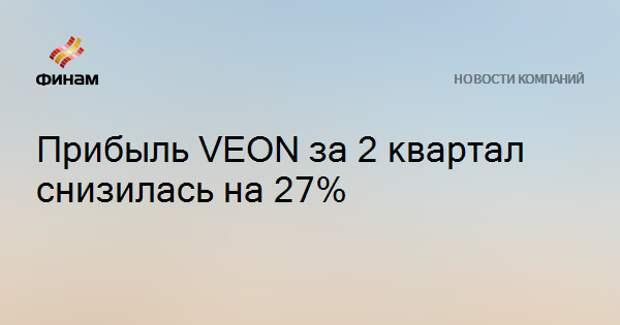 Прибыль VEON за 2 квартал снизилась на 27%