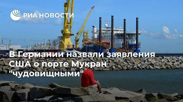 """В Германии назвали заявления США о порте Мукран """"чудовищными"""""""