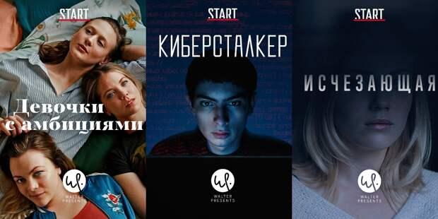 Россиянам летом покажут норвежскую версию «Девочек» и «Киберсталкера» с дочерью Матьё Кассовица