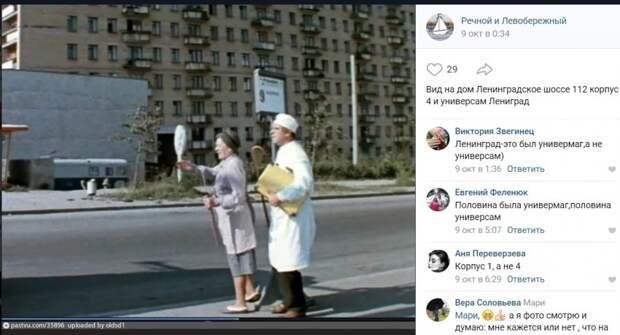 История района: в Левобережном снималась «Приключения жёлтого чемоданчика»