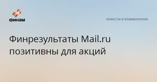 Финрезультаты Mail.ru позитивны для акций