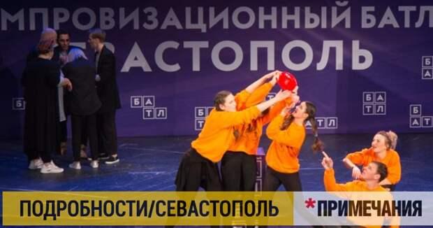 Юмор в севастопольском театре подавился самоцензурой