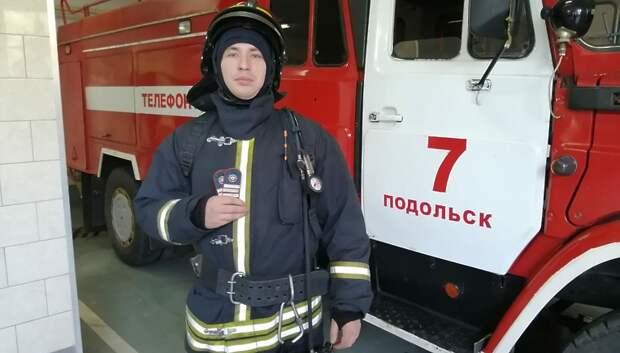 Пожарным Подольска вручили очередные звания
