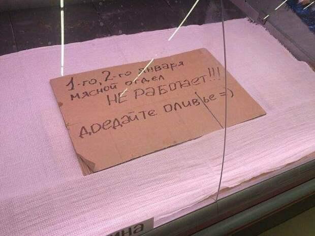 Тазик оливье! в россии, надпись, объявления, прикол, смешно, смешные объявления, фото