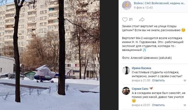 Фото дня: вертолет на улице Клары Цеткин