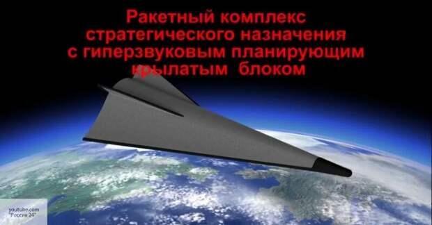 Военная система тысячи спутников США проиграет гиперзвуковому оружию России