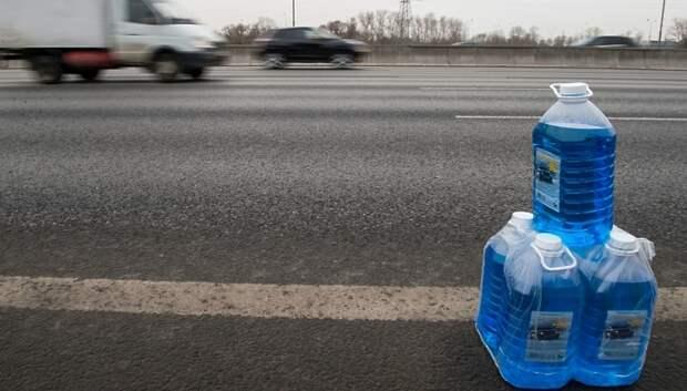 Жителей Подмосковья предупредили об опасной стеклоомывающей жидкости