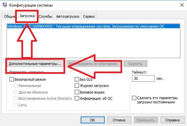 Как включить все ядра на Windows 7