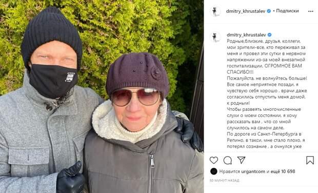 Хрусталёв рассказал, как попал в больницу