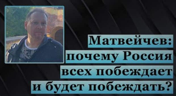 Матвейчев: почему Россия всех побеждает и будет побеждать?