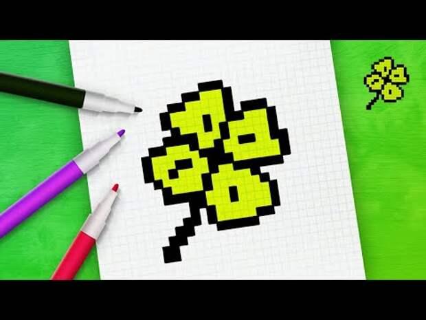Клевер по клеточкам рисуем в тетради l Pixel Art l Клеточные рисунки l Р...