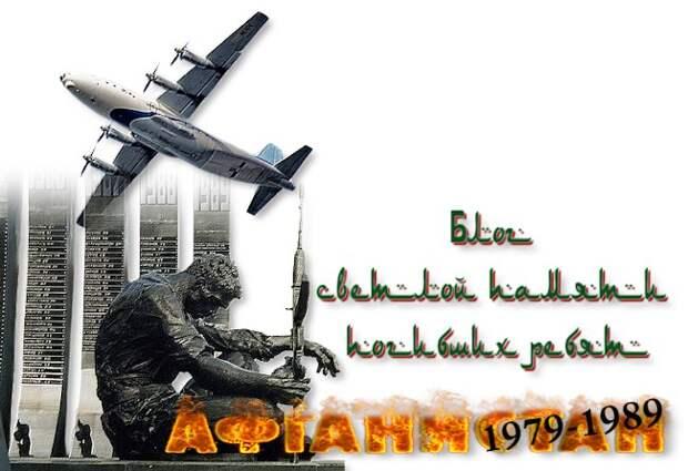 АФГАНКИ - девушки, погибшие в Афганистане...  Судьба? Рок? Ангел-хранитель? (часть 2)