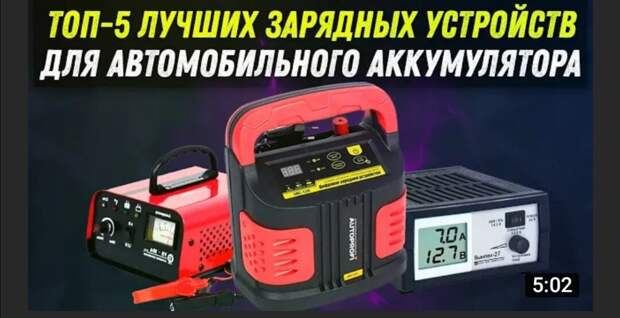 Топ-5 лучших зарядных устройств для автомобильного аккумулятора.