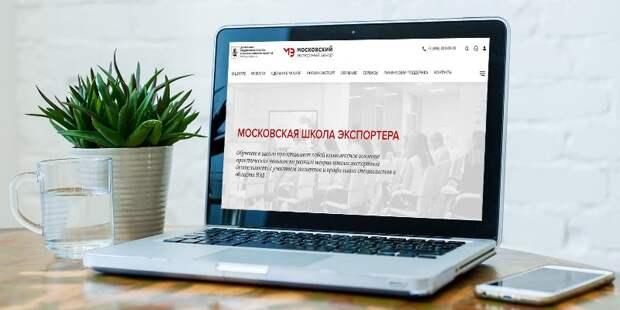 Бесплатные онлайн-курсы проведут в Москве для начинающих экспортеров