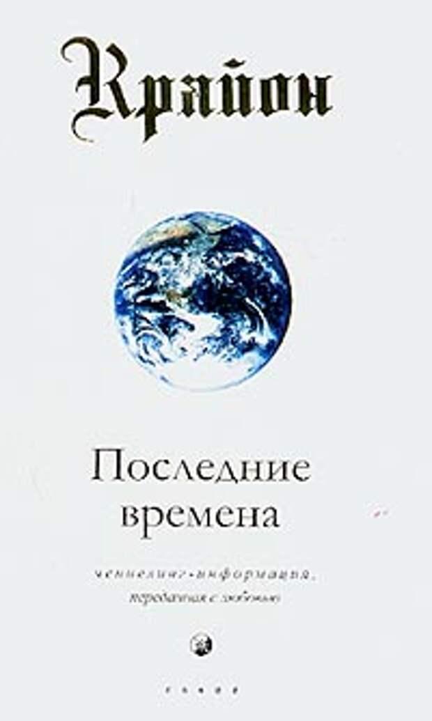 Крайон (Ли Кэролл) ПОСЧЛЕДНИЕ ВРЕМЕНА. Глава 6, стр. 22 (продолжение).