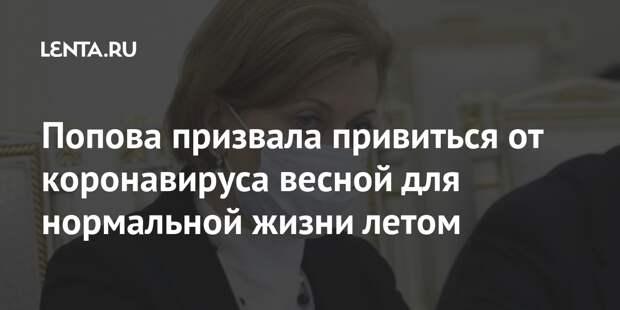 Попова призвала привиться от коронавируса весной для нормальной жизни летом