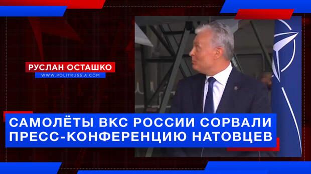 Европолитики прервали пресс-конференцию из-за появления самолётов ВКС России