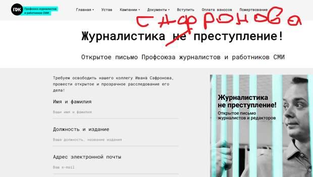 Журналисты подписали письмо с требованием освободить Сафронова. Да пошли вы, журналисты, на...