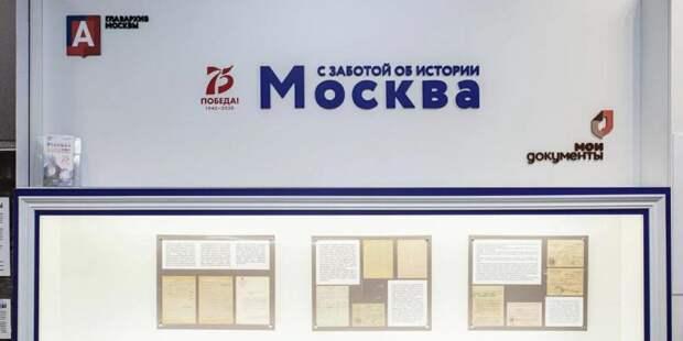 МФЦ обновили выставки «Москва – с заботой об истории». Фото: mos.ru