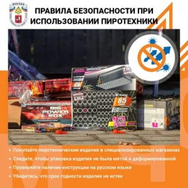 Правила безопасности при использовании пиротехнических изделий и фейерверков