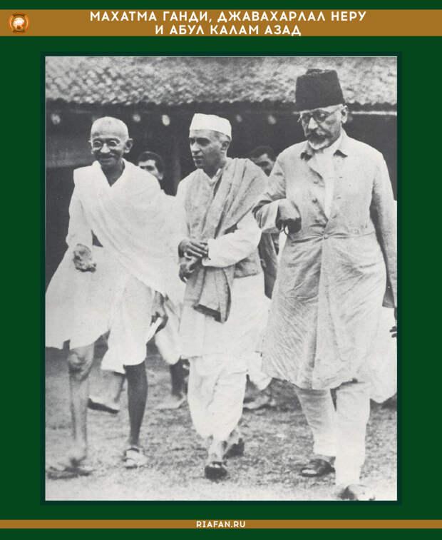 Махатма Ганди, Джавахарлал Неру и Абул Калам Азад