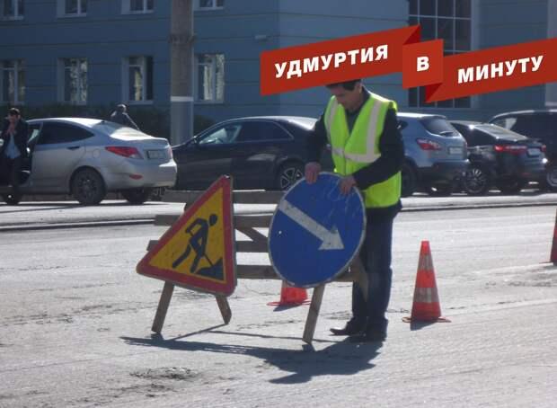 Удмуртия в минуту: ремонт дорог и застройка Татарбазара в Ижевске