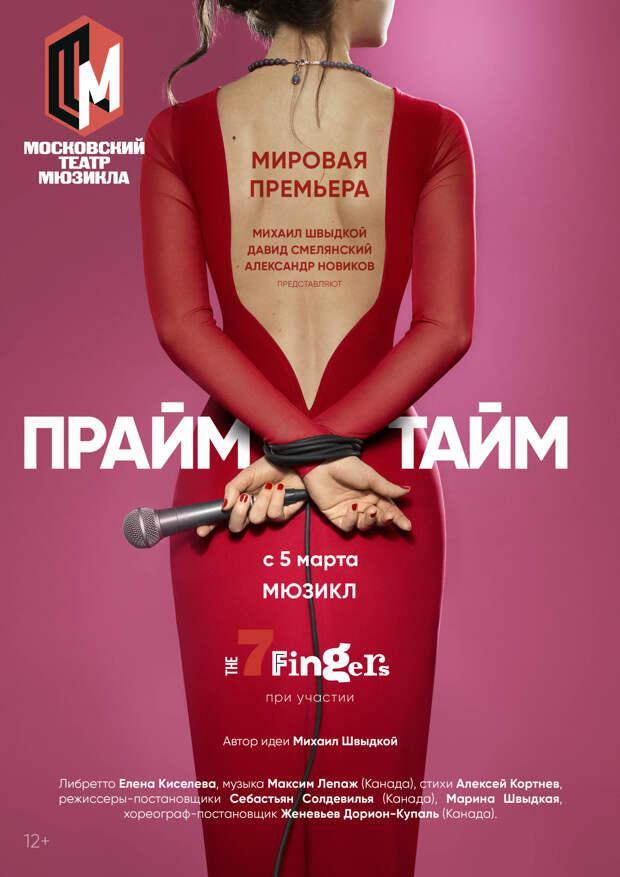 Михаил Швыдкой представил мюзикл про современный российский шоу-бизнес
