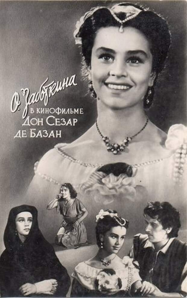 Советская балерина и актриса Ольга Заботкина