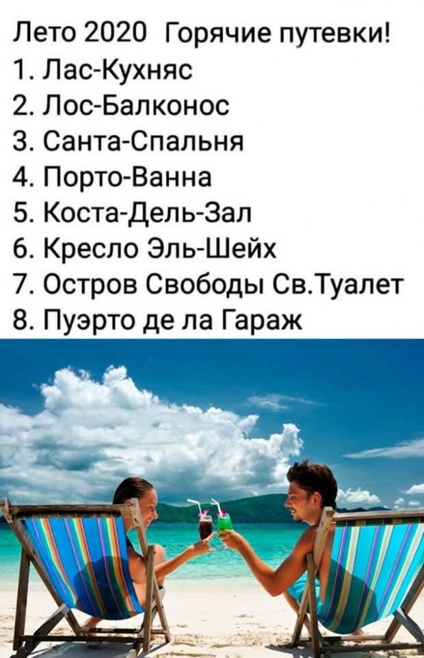 10 мемов и фото про то, как мы будем отдыхать этим летом